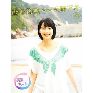 NHK連続テレビ小説あまちゃん 能年玲奈featuring天...