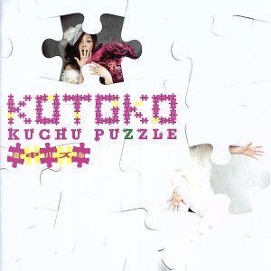 空中パズル(初回限定盤)(DVD付)/KOTOKO|bookoffonline