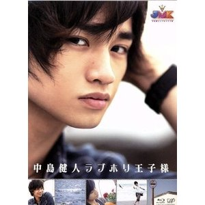 JMK 中島健人ラブホリ王子様 Blu−ray BOX(Bl...