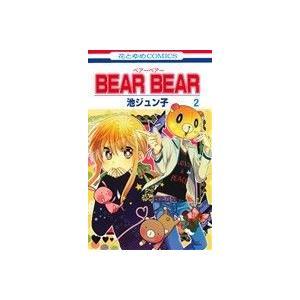 BEAR BEAR(2) 花とゆめC/池ジュン子(著者)