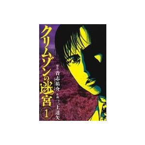 クリムゾンの迷宮(1) ビッグC/三上達矢(著者),貴志祐介(その他)