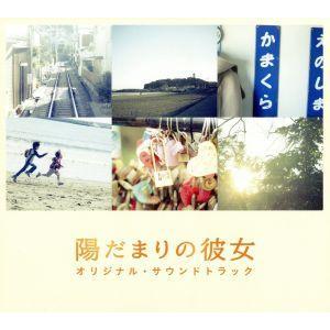 陽だまりの彼女〜オリジナル・サウンドトラック/mio−sotido(音楽)