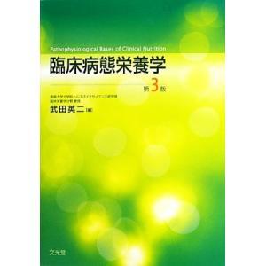 臨床病態栄養学/武田英二【編】