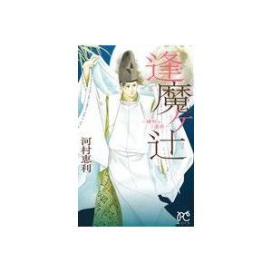 逢魔ヶ辻 晴明と道長 プリンセスC/河村恵利(著者) bookoffonline
