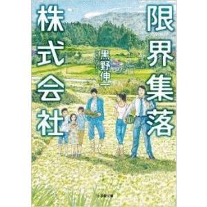 限界集落株式会社 小学館文庫/黒野伸一(著者)|bookoffonline