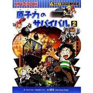 原子力のサバイバル(2) 科学漫画サバイバルシリーズ かがくるBOOK科学漫画サバイバルシリーズ37/ゴムドリco.【文】,韓賢東【絵】 bookoffonline