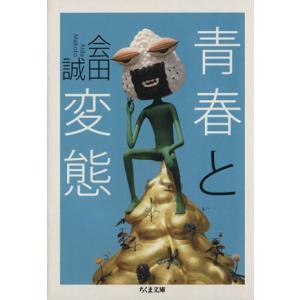 青春と変態 ちくま文庫/会田誠(著者)