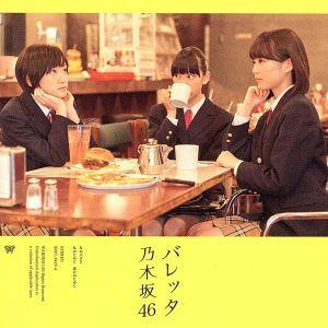 バレッタ(DVD付A)/乃木坂46|bookoffonline