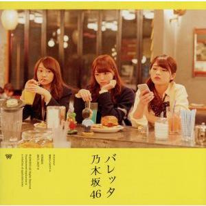バレッタ(DVD付C)/乃木坂46|bookoffonline