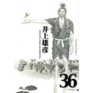 バガボンド(36) モーニングKC/井上雄彦(著者)|bookoffonline