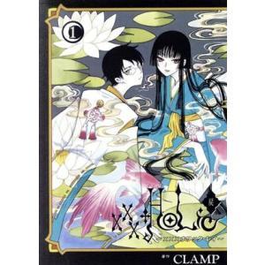 ×××HOLiC 戻(1) KCDX/CLAMP(著者)