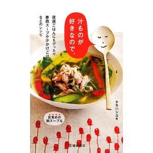 汁ものが好きなので。 夜遅ごはんにもぴったり 春雨スープや汁かけごはんなどのレシピ/タカハシユキ【著...