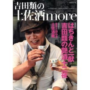 吉田類の土佐酒more/吉田類(著者),高知新聞総合印刷(著者)