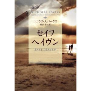 セイフヘイヴン SB文庫/ニコラス・スパークス(著者),雨沢泰(訳者)|bookoffonline