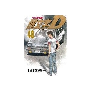 頭文字D(48) ヤングマガジンKC/しげの秀一(著者)