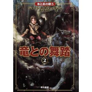 竜との舞踏(2) 氷と炎の歌5/ジョージ・R.R.マーティン(著者),酒井昭伸(訳者)