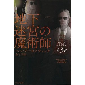 ベン・アーロノヴィッチ - Ben Aaronovitch - JapaneseClass.jp