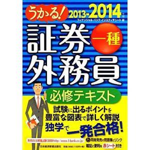 うかる!証券外務員一種必修テキスト(2013‐2014年版)/フィナンシャルバンクインスティチュート...