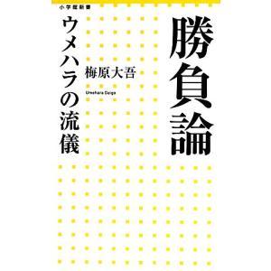 勝負論 ウメハラの流儀 小学館新書/梅原大吾【著】