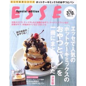 ホットケーキミックスのおやつとパン 決定版 とっておきシリーズ/実用書(その他) bookoffonline