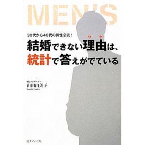 結婚できない理由は、統計で答えがでている/山田由美子【著】
