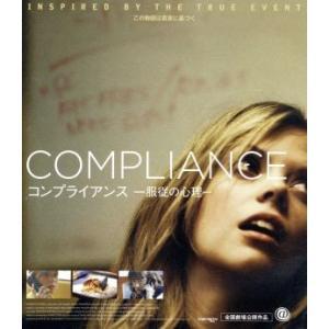 コンプライアンス 服従の心理(Blu−ray Disc)/アン・ダウド,ドリーマ・ウォーカー,パット...