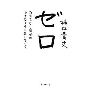 ゼロ なにもない自分に小さなイチを足していく/堀江貴文【著】|bookoffonline