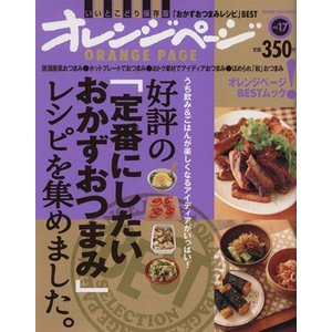 好評の「定番にしたいおかずおつまみ」レシピを集めました。 ORANGE PAGE BOOKS/オレンジページ(その他)|bookoffonline