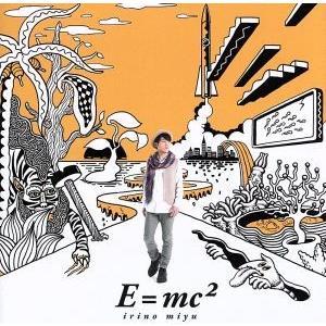 E=mc2(豪華版)/入野自由