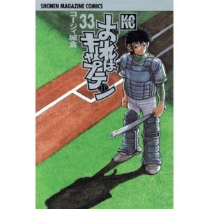 おれはキャプテン(33) マガジンKC/コージィ城倉(著者)|bookoffonline