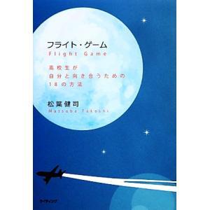 フライト・ゲーム 高校生が自分と向き合うための18の方法/松葉健司【著】