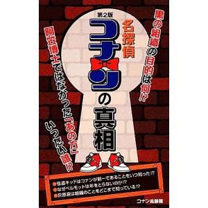 『名探偵コナン』の真相/コナン追跡隊【著】