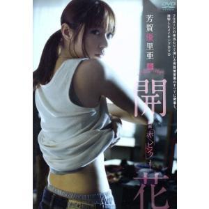 芳賀優里亜 開花〜映画「赤×ピンク」より〜/芳賀優里亜