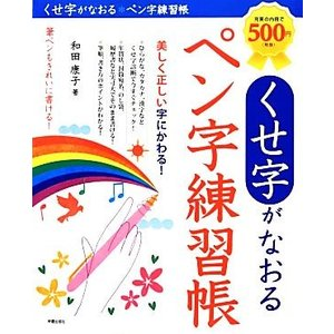くせ字がなおるペン字練習帳/和田康子【著】|bookoffonline