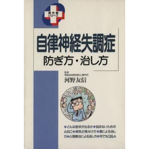 自律神経失調症 防ぎ方・治し方 現代病シリーズ/河野友信(著...