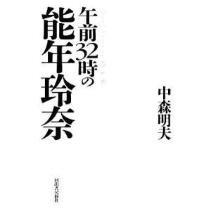 午前32時の能年玲奈/中森明夫【著】...