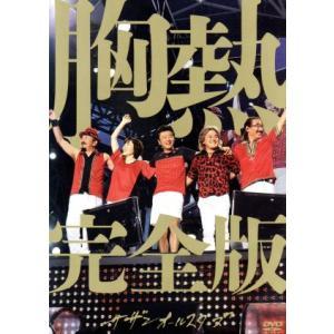 "SUPER SUMMER LIVE 2013""灼熱のマンピー!! G★スポット解禁!!""胸熱完全版/サザンオールスターズ|bookoffonline"