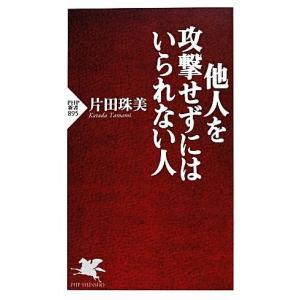 他人を攻撃せずにはいられない人 PHP新書/片田珠美【著】