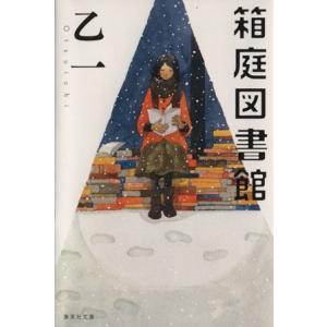 箱庭図書館 集英社文庫/乙一(著者)|bookoffonline