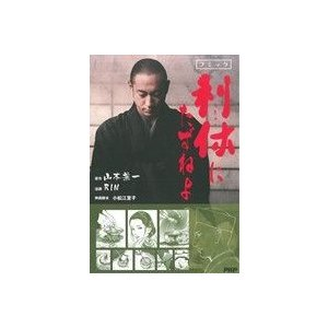 コミック 利休にたずねよ/RIN(著者),山本兼一(その他),小松江里子(その他)