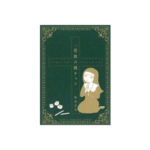 一畳間の純チャン 近代麻雀C/野村宗弘(著者)|bookoffonline