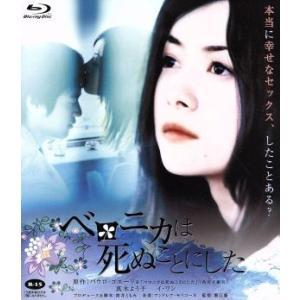 ベロニカは死ぬことにした(Blu−ray Disc)/真木よう子,イ・ワン,風吹ジュン,堀江慶(監督...
