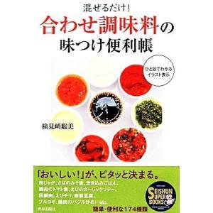 混ぜるだけ!「合わせ調味料」の味つけ便利帳 SEISHUN SUPER BOOKS/検見崎聡美【著】