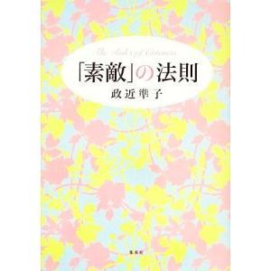 「素敵」の法則/政近準子【著】|bookoffonline