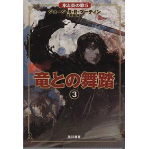 竜との舞踏(3) 氷と炎の歌5/ジョージ・R.R.マーティン(著者),酒井昭伸(訳者)