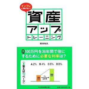 インフレに負けない!資産アップトレーニング/岡本和久【著】