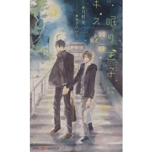 眠り王子にキスを SHYノベルス/月村奎(著者),木下けい子(その他) bookoffonline