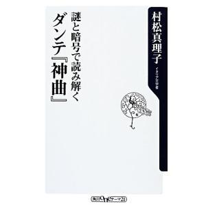 謎と暗号で読み解くダンテ『神曲』 角川oneテーマ21/村松真理子【著】