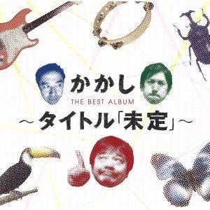 かかしベストアルバム〜タイトル「未定」〜(Blu−spec CD2)/かかし