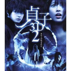 貞子3D2 ブルーレイ&スマ4D(スマホ連動版)DVD(Bl...